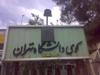 كوی دانشگاه تهران، محل اسكان دانشجویان و مهمانان